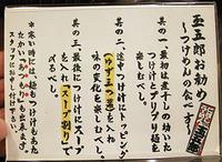 Osaka-Tamgo09way