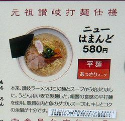 Kagawa-Hama10menuN