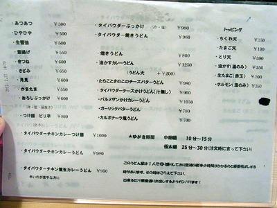 Osaka-Yoshi12menu