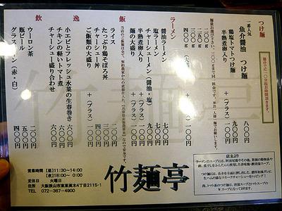 Osaka-Chikumen11menu1