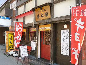 Osaka-syou10facade