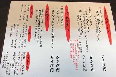 Osaka-Maru12menu1