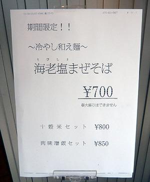 Kyoto-Kubota10menuLE