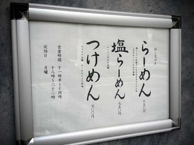 K-Yamazaki14menu