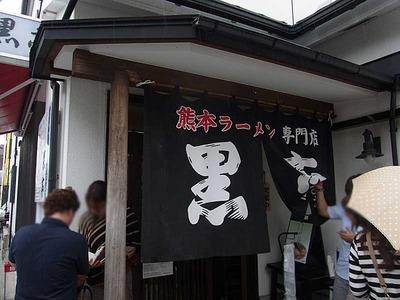 Kumamoto-Koku12noren