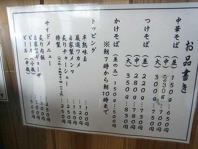 Chiba-Tomi12menu