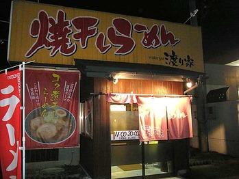 Iwate-Watari11facade