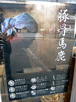 Nara-Buta11boss