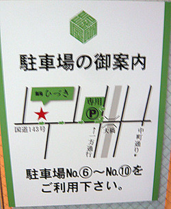 Nagano-Hiduki10P