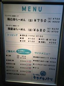 Kyoto-Kira13menu1