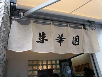 Hiroshima-Syu11noren