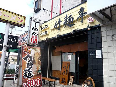 Osaka-Chikumen11facade1