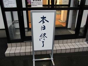 Akita-Negi12close