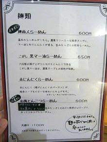 Kumamoto-Men12menu1