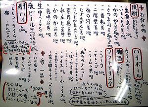 Osaka-syou10menu2