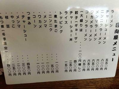 Tochigi-Hinata13menu