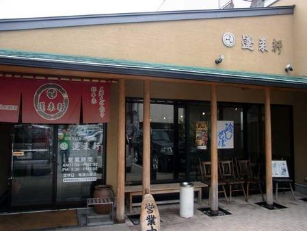 Yamanashi-Hourai12facade