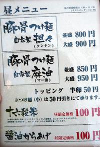 Kyoto-Kubota09menu