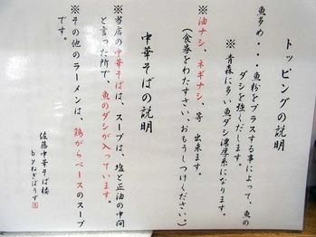 Akita-Negi11unchi