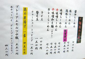 Osaka-Sai10menu