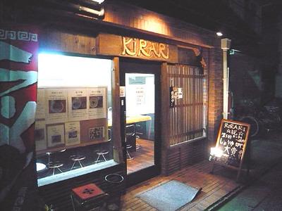 Kyoto-Kirari09facade