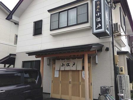 Aki-Koedo15fa