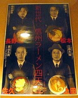 Nagano-Sunhachi10shitennou