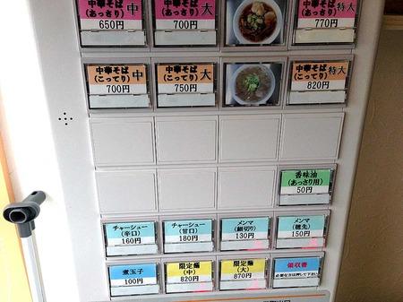 Aki-Matsu15menu1