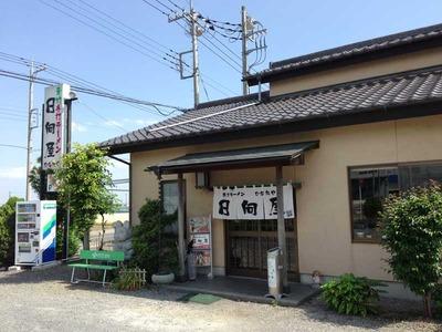 Tochigi-Hinata13fa