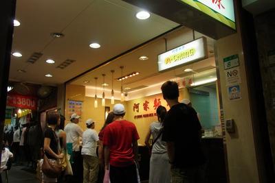 Taipei-Aso11facade2