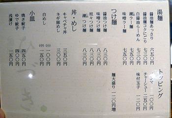 Nagano-Hiduki10menu1