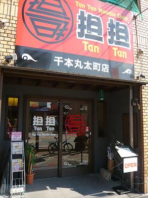 Kyoto-tantan10facade1