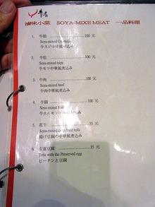 Taipei-Gyu11menu4