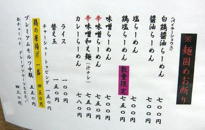 Osaka-Sai11menu2