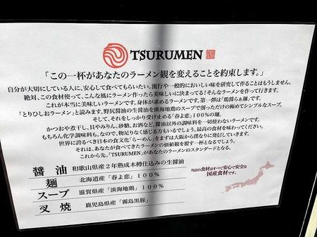 O-Tsuru15unchi
