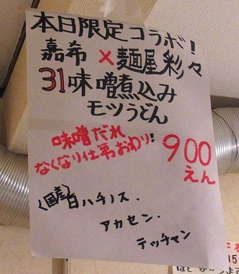 Osaka-Yoshi12menuLE