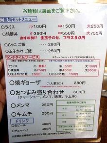 Osaka-Rise13menu2