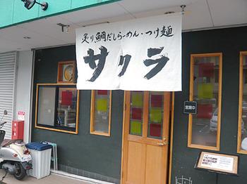 Nara-Sakura10facade