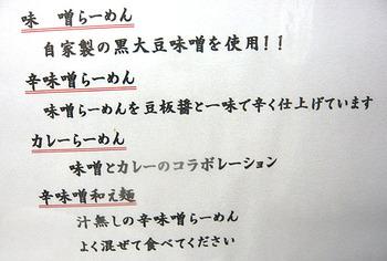 Osaka-Sai10menu2