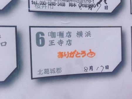 N-Yoko14stamp