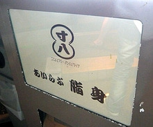 Nagano-Sunhachi10word