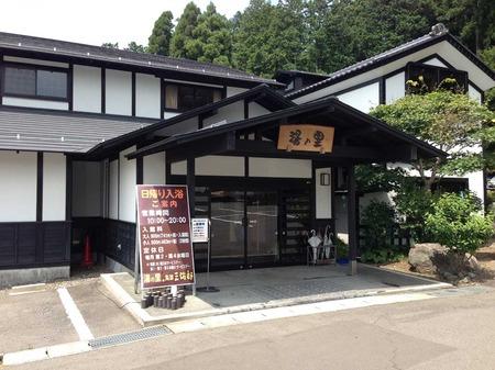 Miya-Onsen1