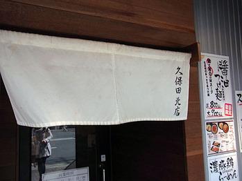 Kyoto-Kubota11noren