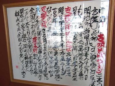 Yamananashi-Hourai12unchi
