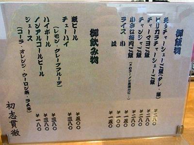 Yamananashi-Shoshi12menu2