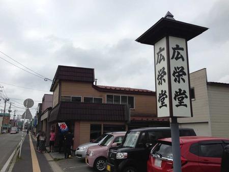 Aki-Hokue15fa
