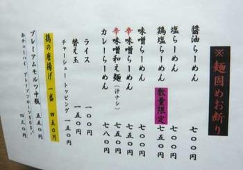 Osaka-Saisai10menu