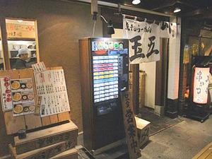 Osaka-Tamgo09facade