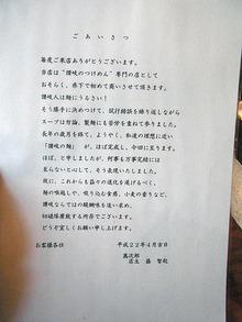 Kagawa-Man11intro