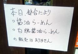Osaka-Sai10stop
